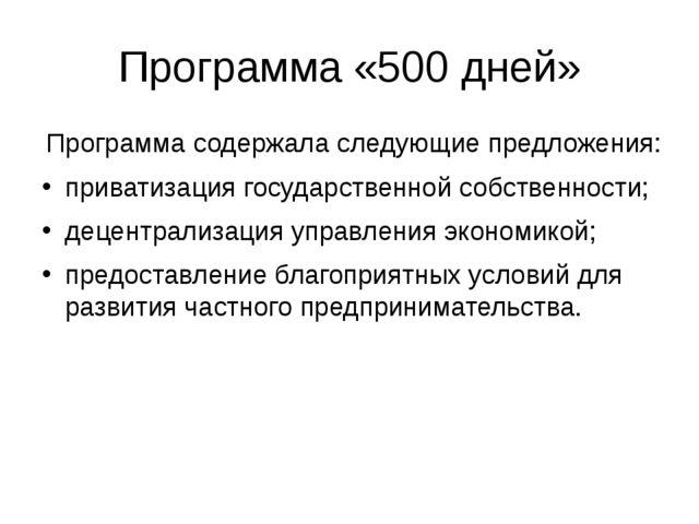 Программа «500 дней» Программа содержала следующие предложения: приватизация...