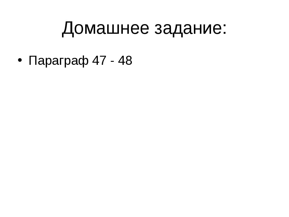 Домашнее задание: Параграф 47 - 48