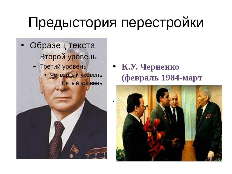 Предыстория перестройки К.У. Черненко (февраль 1984-март 1985) Продолжил курс...