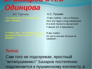 """Е. Базаров и А.С Одинцова Вывод: Сам того не подозревая, яростный """"антипушкин"""