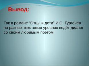 """Вывод: Так в романе """"Отцы и дети"""" И.С. Тургенев на разных текстовых уровнях в"""