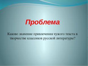 Проблема Каково значение привлечения чужого текста в творчестве классиков рус