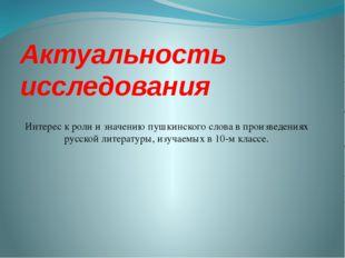 Актуальность исследования Интерес к роли и значению пушкинского слова в произ