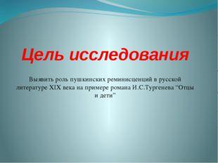 Цель исследования Выявить роль пушкинских реминисценций в русской литературе
