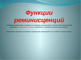 Функции реминисценций 1)реминисценция может указывать на отношение произведен