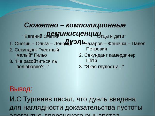 Сюжетно – композиционные реминисценции. Дуэль Вывод: И.С Тургенев писал, что...