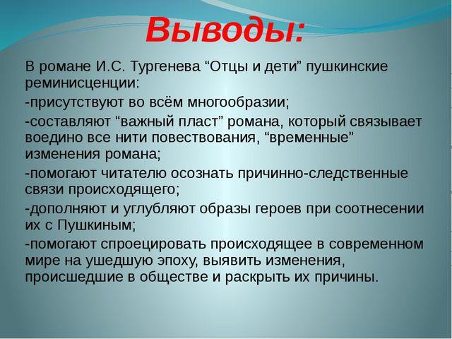 """Выводы: В романе И.С. Тургенева """"Отцы и дети"""" пушкинские реминисценции: -прис..."""