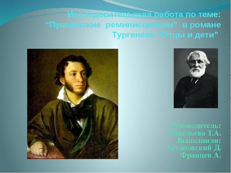 """Исследовательская работа по теме: """"Пушкинские реминисценции"""" в романе Тургене..."""