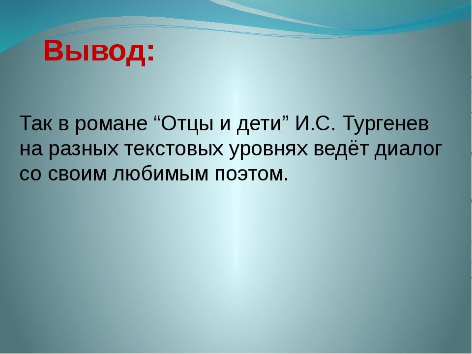 """Вывод: Так в романе """"Отцы и дети"""" И.С. Тургенев на разных текстовых уровнях в..."""