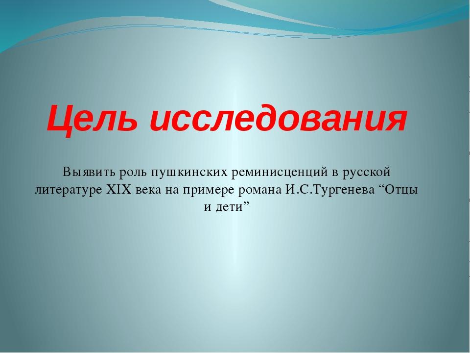 Цель исследования Выявить роль пушкинских реминисценций в русской литературе...