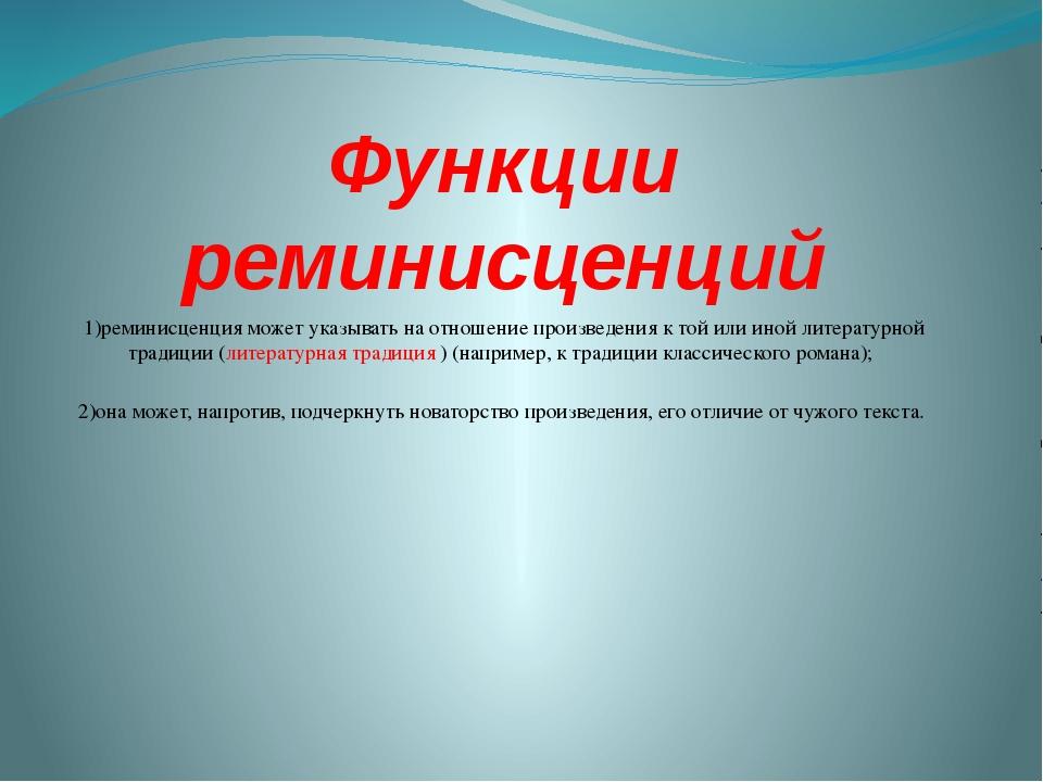 Функции реминисценций 1)реминисценция может указывать на отношение произведен...