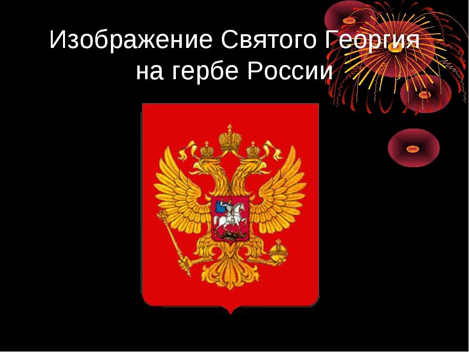 Изображение Святого Георгия на гербе России