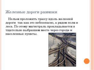 Железные дороги развязки Нельзя проложить трассу вдоль железной дороги так ка