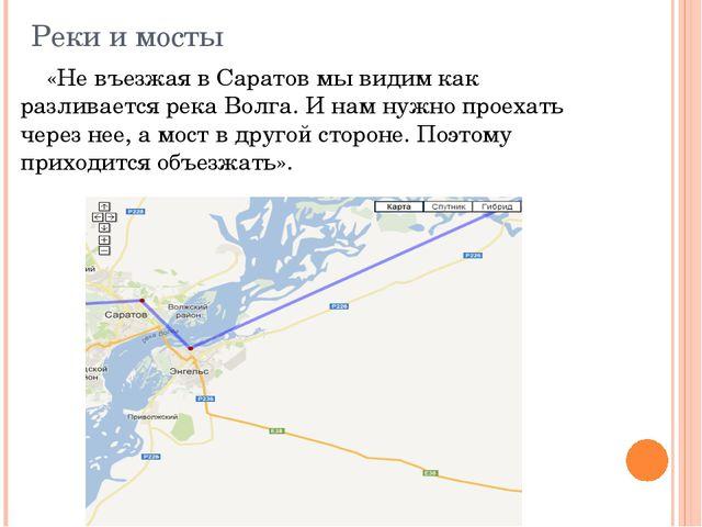 Реки и мосты «Не въезжая в Саратов мы видим как разливается река Волга. И нам...