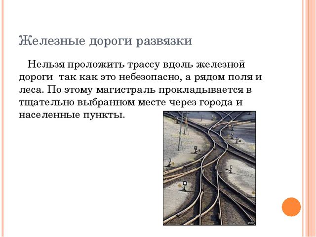 Железные дороги развязки Нельзя проложить трассу вдоль железной дороги так ка...