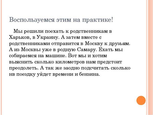 Воспользуемся этим на практике! Мы решили поехать к родственникам в Харьков,...
