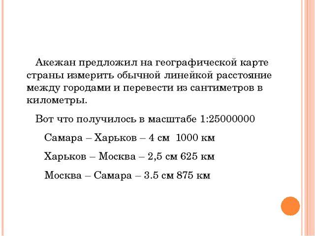Акежан предложил на географической карте страны измерить обычной линейкой ра...