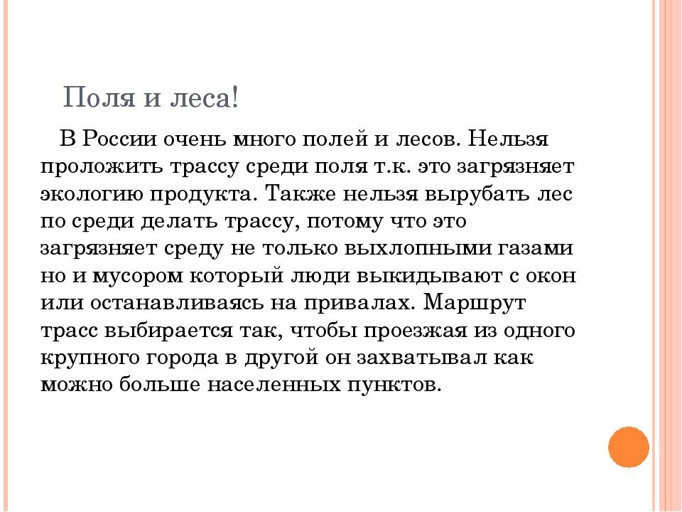 Поля и леса! В России очень много полей и лесов. Нельзя проложить трассу сред...