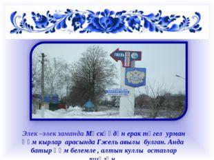 Элек –элек заманда Мәскәүдән ерак түгел урман һәм кырлар арасында Гжель авыл