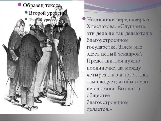 . Чиновники перед дверью Хлестакова. «Слушайте, эти дела не так делаются в бл...