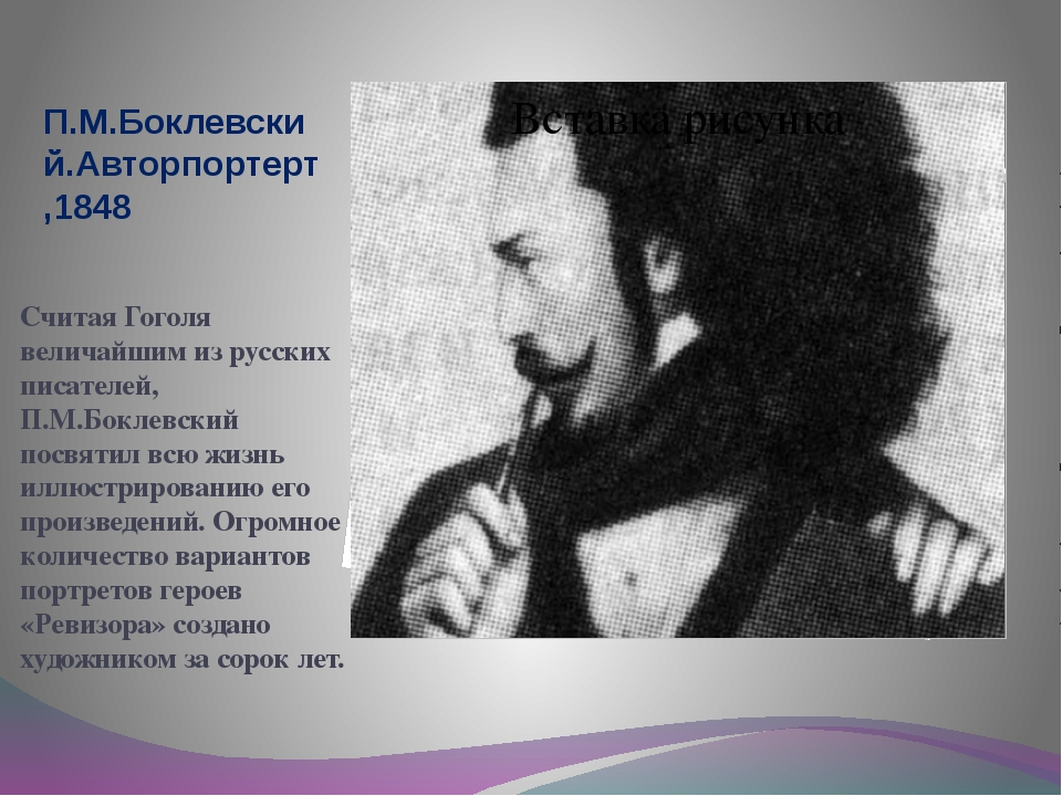 П.М.Боклевский.Авторпортерт,1848 Считая Гоголя величайшим из русских писателе...