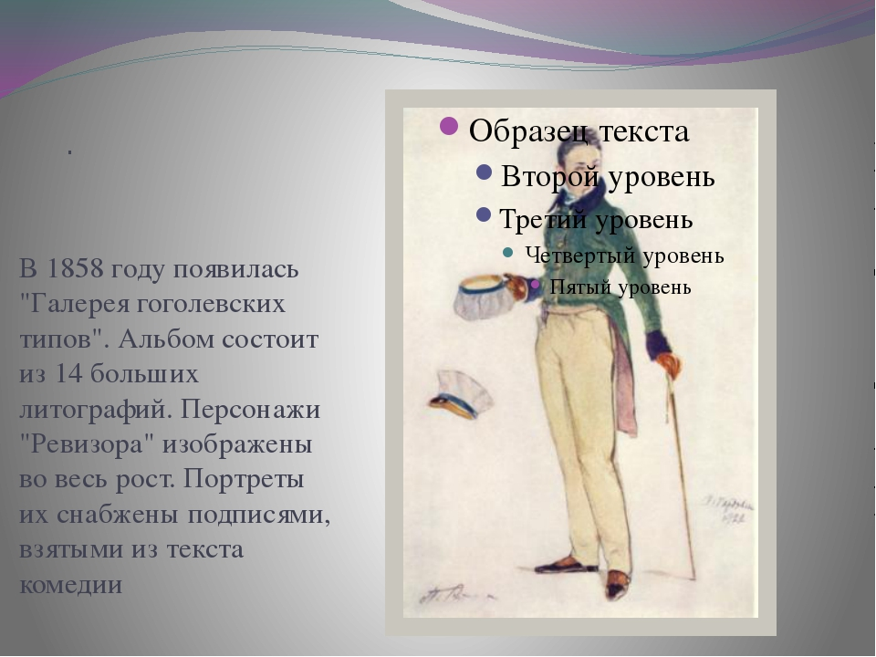 """. В 1858 году появилась """"Галерея гоголевских типов"""". Альбом состоит из 14 бол..."""