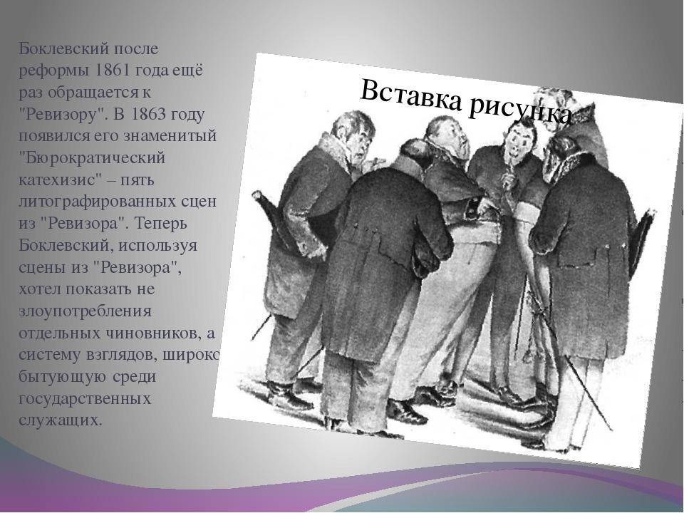 """. Боклевский после реформы 1861 года ещё раз обращается к """"Ревизору"""". В 1863..."""