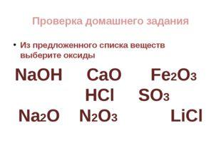 Проверка домашнего задания Из предложенного списка веществ выберите оксиды Na
