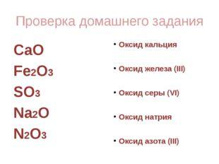 Проверка домашнего задания CaO Fe2O3 SO3 Na2O N2O3 Оксид кальция Оксид железа
