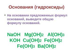 Основания (гидроксиды) На основании предложенных формул оснований, выведите о