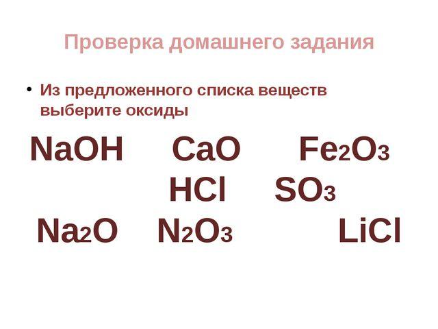 Проверка домашнего задания Из предложенного списка веществ выберите оксиды Na...