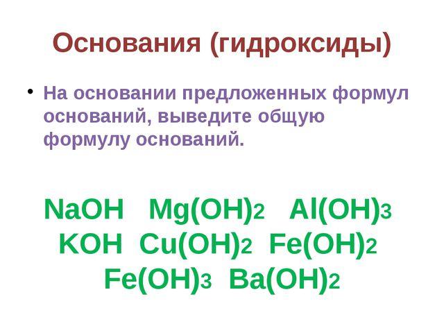 Основания (гидроксиды) На основании предложенных формул оснований, выведите о...