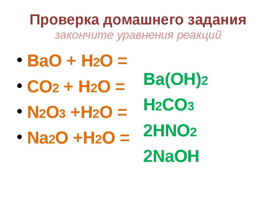 Проверка домашнего задания закончите уравнения реакций BaO + H2O = CO2 + H2O...
