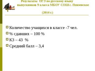 Результаты ОГЭ по русскому языку выпускников 9 класса МБОУ СОШ с. Пензенское