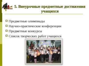 5. Внеурочные предметные достижения учащихся Предметные олимпиады Научно-пра