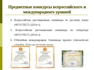 Предметные конкурсы всероссийского и международного уровней 4. Всероссийская
