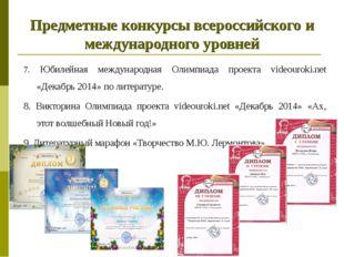 Предметные конкурсы всероссийского и международного уровней 7. Юбилейная меж