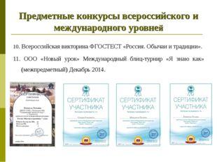 Предметные конкурсы всероссийского и международного уровней 10. Всероссийска