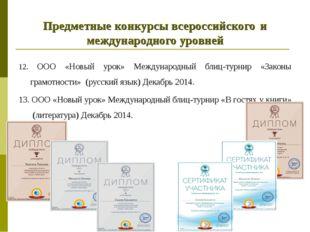 Предметные конкурсы всероссийского и международного уровней 12. ООО «Новый у