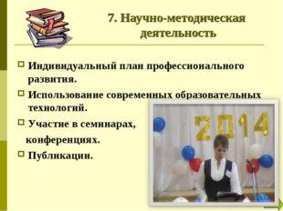 7. Научно-методическая деятельность Индивидуальный план профессионального ра