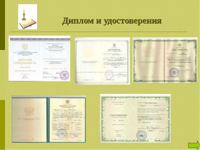 Диплом и удостоверения