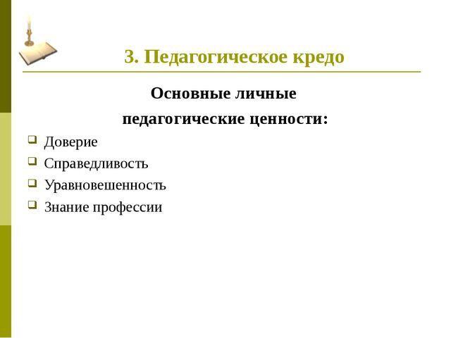 3. Педагогическое кредо Основные личные педагогические ценности: Доверие Спра...