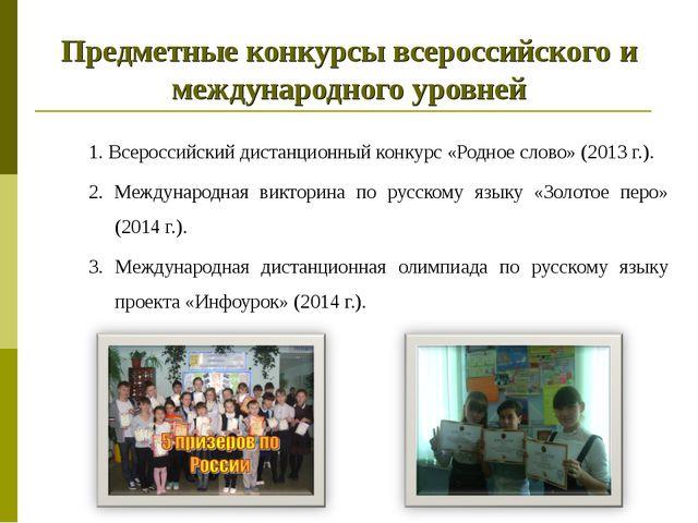 Предметные конкурсы всероссийского и международного уровней 1. Всероссийский...