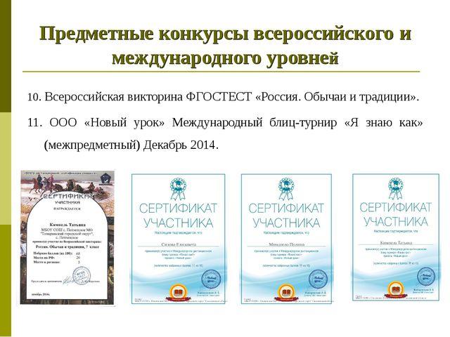 Предметные конкурсы всероссийского и международного уровней 10. Всероссийска...
