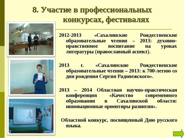 8. Участие в профессиональных конкурсах, фестивалях 2012-2013 «Сахалинские...