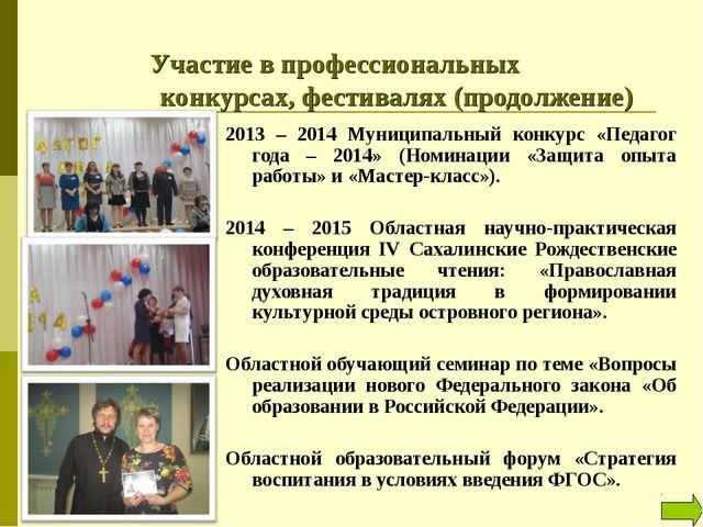 Участие в профессиональных конкурсах, фестивалях (продолжение) 2013 – 2014...
