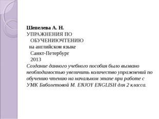 Шепелева А. Н. УПРАЖНЕНИЯ ПО  ОБУЧЕНИЮЧТЕНИЮ на английском языке  Санкт