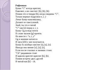 """Рифмовки Буква """"C"""" всегда кряхтит, Кашляет, а не свистит: [k], [k], [k]. Помн"""