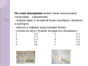 На этапе повторения можно также использовать следующие упражнения: - подбо
