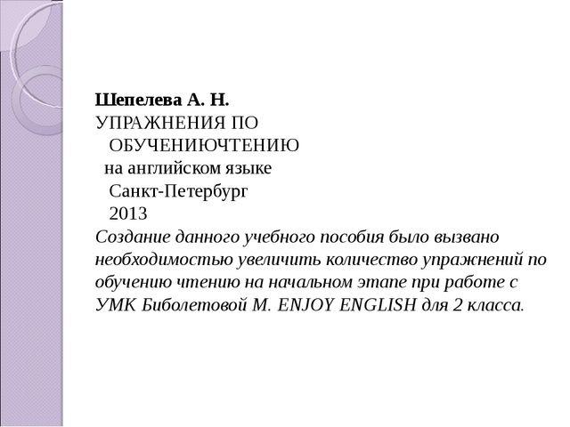 Шепелева А. Н. УПРАЖНЕНИЯ ПО  ОБУЧЕНИЮЧТЕНИЮ на английском языке  Санкт...